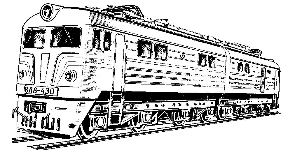 Общий вид электровоза ВЛ8