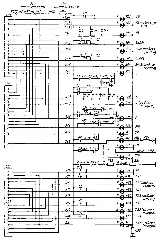 Электрическая схема цепей сигнализации включение второго нагрузочного устройства при достижении давления сжатого воздуха в тормозных цилиндрах 0,18-0,22 МПа (1,8-2,2 кгс/см2) [срабатывает пневматический выключатель ПВУЗ (см. рис. 249) по цепи